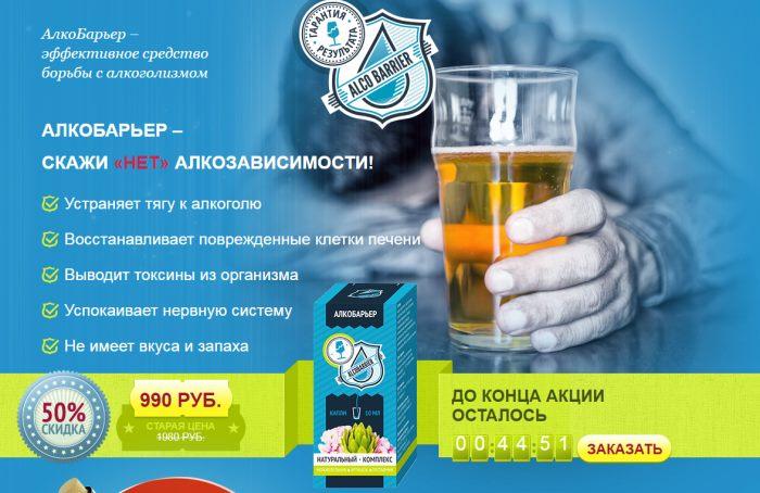Алкобарьер от алкоголизма: состав, где купить, отзывы